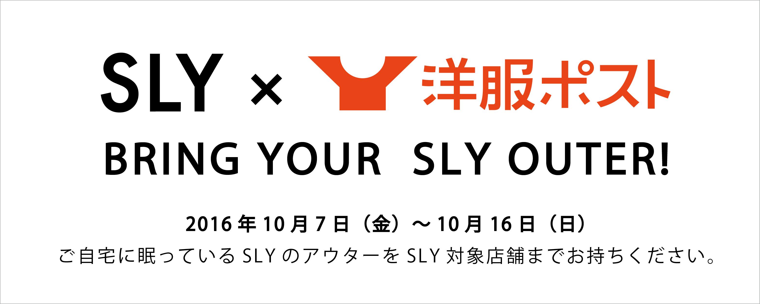 SLY×洋服ポストキャンペーン