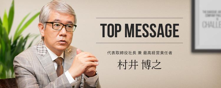 代表取締役社長 兼 最高経営責任者 村井 博之